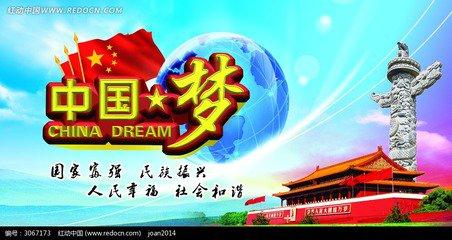 激发实现中国梦的强大正能量