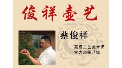 蔡俊祥——宜兴丁蜀镇制壶世家