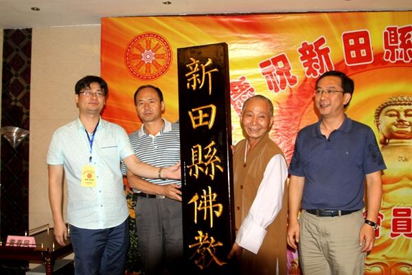 新田县佛教协会正式成立
