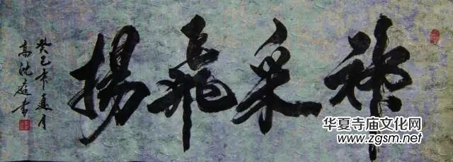 高沈庭书法作品欣赏