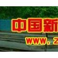中国新农村月刊