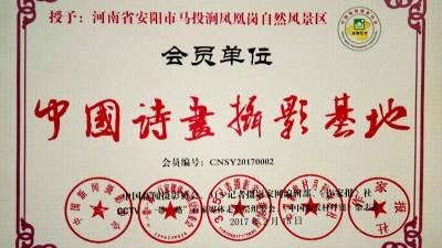 """欢迎申报""""'中国诗画摄影基地'会员单位、理事单位"""""""
